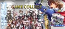 ゲームカレッジ台湾研修行ってきました!