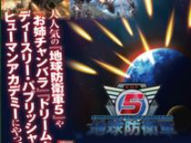 株式会社ディースリー・パブリッシャー プロデューサー岡島信幸氏によるゲーム企画体験開催!