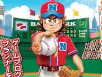 『プロ野球 ファミスタ エボリューション』発売記念セミナー開催!