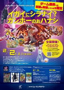 ガンホー・オンライン・エンターテイメント株式会社によるゲーム業界セミナー開催!