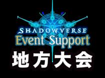 Shadowverse ES地方大会 2019 Season 2 神奈川 B