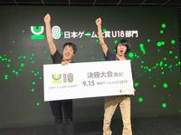 【快挙!】日本ゲーム大賞2019 U18部門 決勝大会進出決定!
