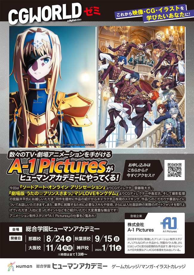 A-1-Picturesチラシ.jpg