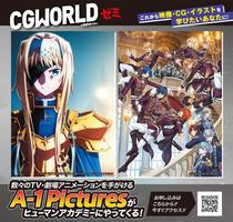 【CGWORLDゼミ】株式会社A-1 Picturesによる特別CGセミナー開催!