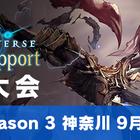 Shadowverse ES 地方大会 2019 Season 3 神奈川(横浜市西区)