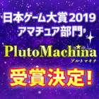 【快挙!】日本ゲーム大賞2019 アマチュア部門 受賞作品に選出されました!