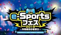 e-Sportsフェス2019 ~令和最初の夏祭り~開催!