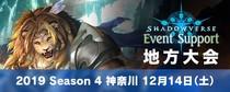 【ES大会開催!】 Shadowverse ES 地方大会 2019 Season 4 神奈川(横浜市西区)