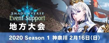 【ES大会開催!】 Shadowverse ES 地方大会 2020 Season 1 神奈川