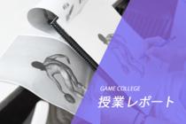 【CGデザイナー専攻】デッサンの授業をご紹介!
