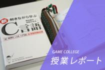 【プログラマー専攻】プログラミングの授業をご紹介!