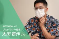 【プログラマー専攻】学生さんインタビュー!