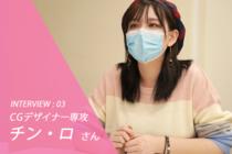 【CGデザイナー専攻】学生さんインタビュー!