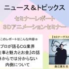 MORIE Inc. 代表 森江康太氏による3Dアニメーションセミナー開催