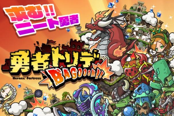 android/iOSアプリ「勇者トリデBAGOOON!!」開発に卒業生が参加!