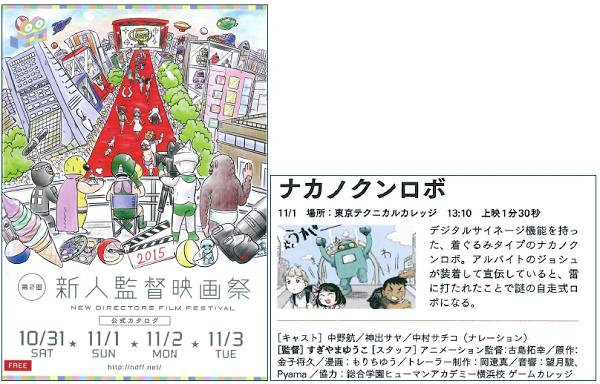 第二回新人監督映画祭『アニメ作品部門』で作品上映!