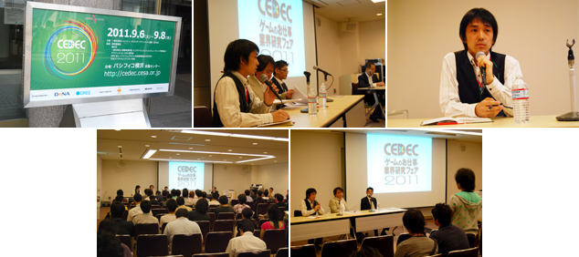 CEDEC 『ゲームのお仕事』業界研究フェア2011