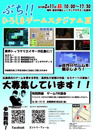 ぶち!!_ひろしまゲームスタジオⅢ_2.jpg