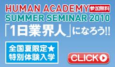 HUMAN ACADEMY SUMMER SEMINAR 2010★特別体験入学