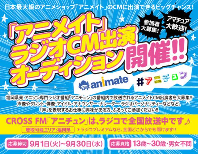 fukuoka_animate_audition_WEB_W640(0803)-thumb-800x625-117424-thumb-500xauto-117529-thumb-640xauto-117530.jpg