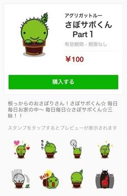 LINE- サボサボ.jpg