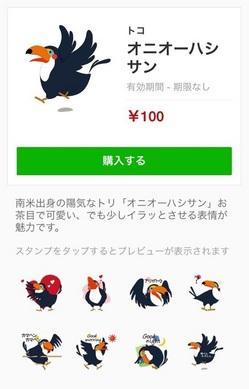 LINE-オニオーハシサン.jpg