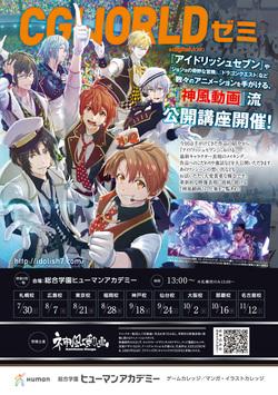 CGW_神風動画_WEB_07.11.jpg