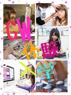 GW体験画像.jpg