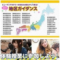 出張ガイダンス-thumb-250xauto-66007.jpg