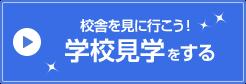 学校見学-thumb-250x85-59151.png