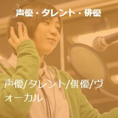 声優俳優タレントボーカルキャプチャ-thumb-400x400-77323.png