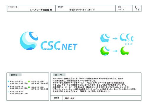 SCSロゴ修正1.jpg