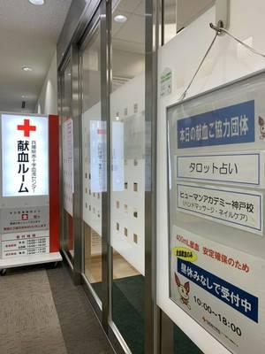 神戸ヘアメイク献血2.jpg