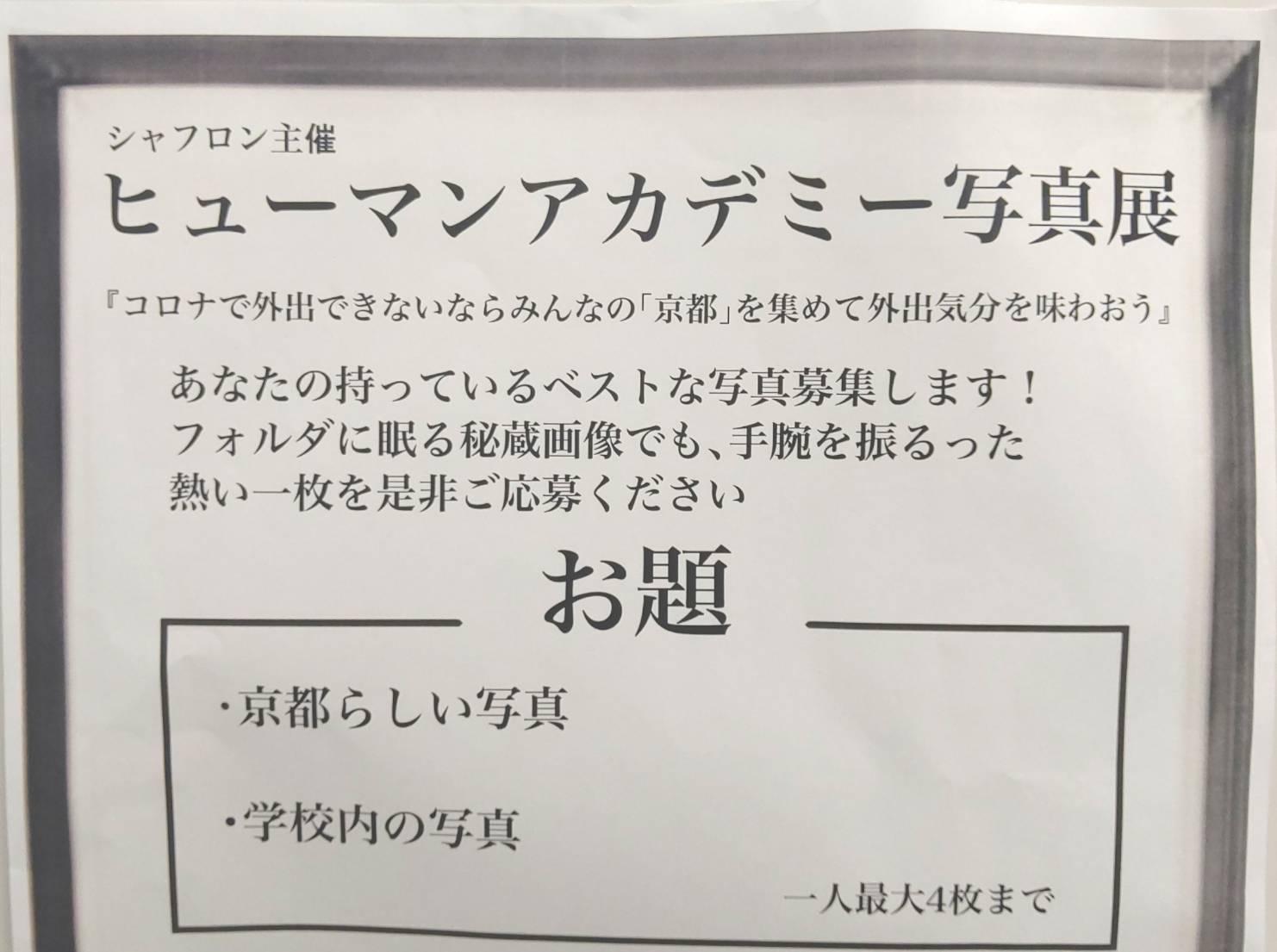 京都 ヒューマンアカデミー写真展0906 (2).jpg