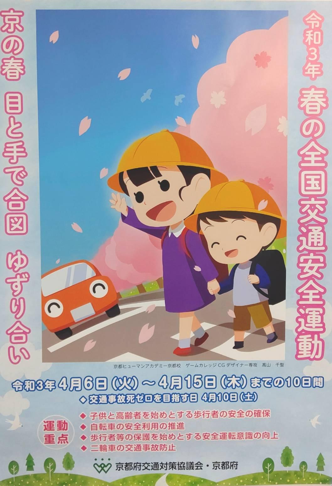 京都校:春の全国交通安全運動ポスター.jpg