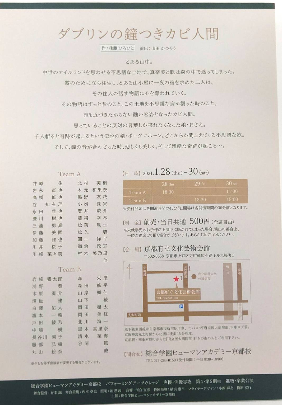 2021パフォ進級・卒業公演フライヤー2.jpg