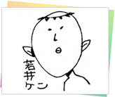 web連載開始 / 若井 ケン(PN)さん