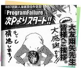 「別冊少年マガジン」にデビュー! / 大友 翔矢さん