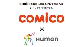 comicoマスター連載コース開講! 資料請求を受付中!