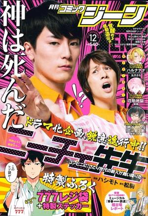 【月刊コミックジーン】ジーン月例カップ◇新人賞受賞!◇