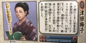 永岡書店出版の歴史図鑑に静岡校の学生の絵が使われました