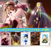 京都国際マンガ・アニメフェア2017(京まふ)× HUMAN 出展記念!イラスト無料ダウンロード