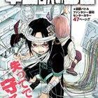 【掲載】集英社 少年ジャンプGIGAにセンターカラーで読切掲載!