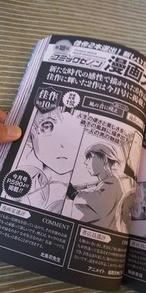 第19回コミックゼノン漫画大賞ノミネート     滝沢ユーイ   『煙と獅子』