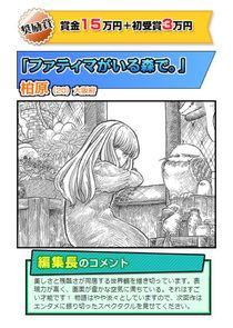 大阪校マンガカレッジ1年生  月刊少年マガジンにて奨励賞を受賞