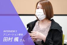 【アニメーション専攻】学生さんインタビュー!
