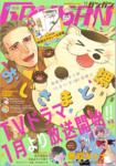 【在校生トピックス】1月号少年ガンガンにてマンガ大賞準大賞を受賞!