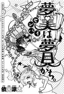 【大阪校】ジャンプSQ本誌に在学中掲載!