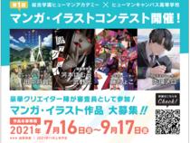 第一回 マンガ・イラストコンテスト開催!!