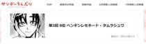 【札幌校】サンデーうぇぶりに掲載!!